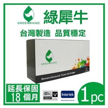 【綠犀牛】SAMSUNG MLT-D108S黑色環保碳粉匣★適用機型:ML-1640/ML2240