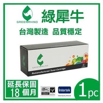 【綠犀牛】FujiXerox  CT201634 紅色環保碳粉匣