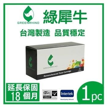 【綠犀牛】FujiXerox  CT201593 紅色環保碳粉匣