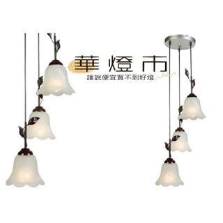 【華燈市】高更范蒂3燈吊燈(歐式庭園款)