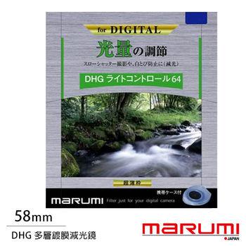 Marumi DHG ND64 58mm 多層鍍膜減光鏡 減6格 (公司貨)