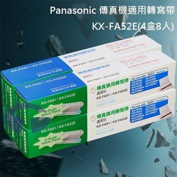 【Panasonic】傳真機適用轉寫帶 KX-FA52E (4盒8入)