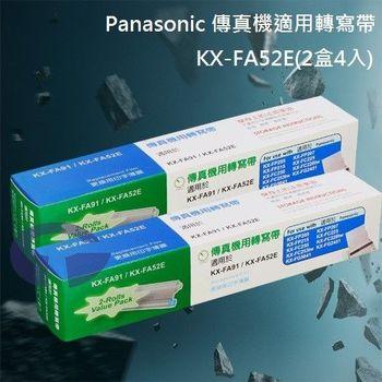【Panasonic】傳真機適用轉寫帶 KX-FA52E (2盒4入)