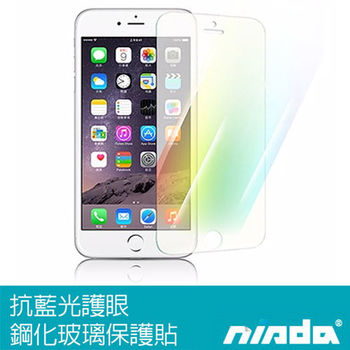 NISDA Apple iPhone 6 4.7吋 抗藍光9H鋼化玻璃保護貼