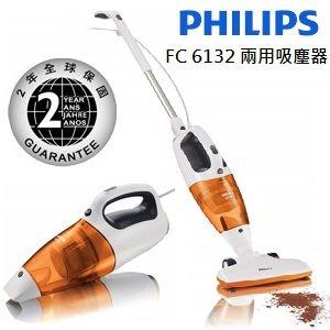 【飛利浦PHILIPS】手持式二合一吸塵器 FC6132