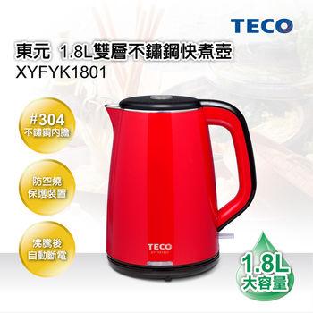 東元多功能美食鍋+東元1.8L雙層不鏽鋼快煮壺