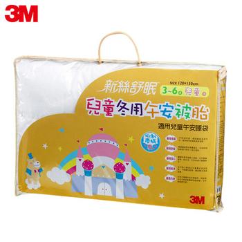 【3M】新絲舒眠兒童午安被胎(冬季用)