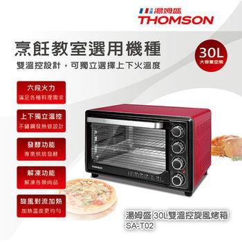 THOMSON 雙溫控旋風烤箱