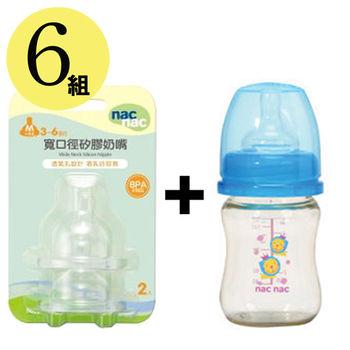 Nac Nac寬口徑矽膠奶嘴(十字孔M 3~6m)2入*6+ PES寬口徑奶瓶/140ml*6