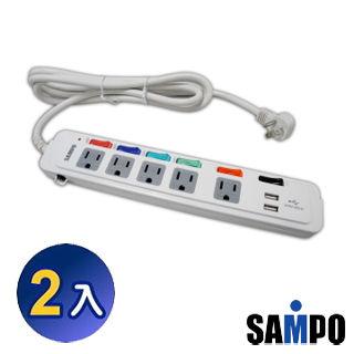 【聲寶】EL-U65R6U2 6切5座3孔6呎USB延長線(2入優惠組)