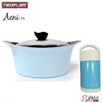 韓國NEOFLAM Aeni系列陶瓷不沾湯鍋24cm+妙廚師手提式真空燜燒罐/保溫罐1100ml