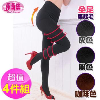 【莎莉絲】寒冬嚴選.厚刷毛彈力柔軟保暖全足內搭褲/F(超值四件組)