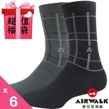 AIRWALK  萊卡 精疏棉 220針花紋 紳士襪 休閒襪 (2色) 一組6雙 超值福袋