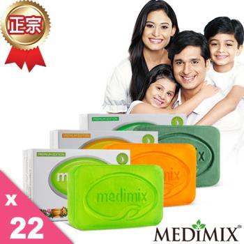 Medimix 印度天然草本手工皂系列22件組 淺綠/深綠/橘色 三款任選