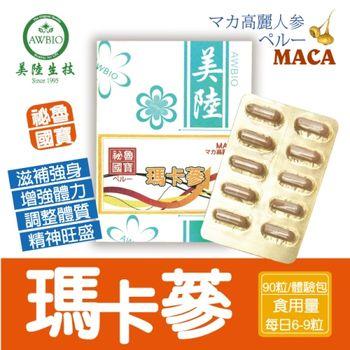 【美陸生技AWBIO】秘魯國寶MACA 瑪卡蔘(馬卡參)【經濟包 90粒/盒】