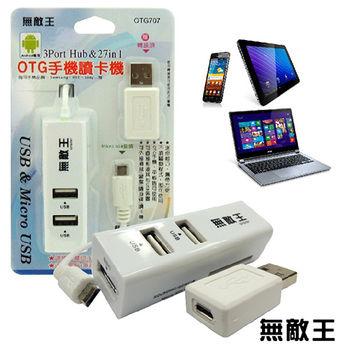 無敵王 雙USB多功能OTG手機讀卡機OTG707