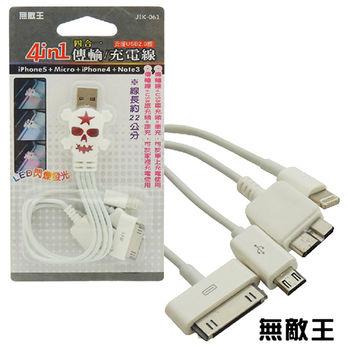 無敵王 4in1 四合一骷髏造型發光傳輸充電線JIK-061