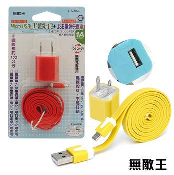 無敵王 Micro USB傳輸/充電線+USB轉換插座JIK-063