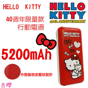 HELLO KITTY 40周年紀念版 三麗鷗正版授權 行動電源5200Mah 外殼荔枝壓紋防滑設計 BSMI安心認證 (紅)