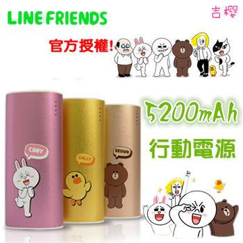 LINE FRIENDS 台灣官方 正版授權 5200mAH 鋁合金行動電源(三色) BSMI安心認證