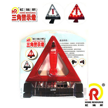 【Home Resource虹瑞斯】三角警示燈TRWLED‐09