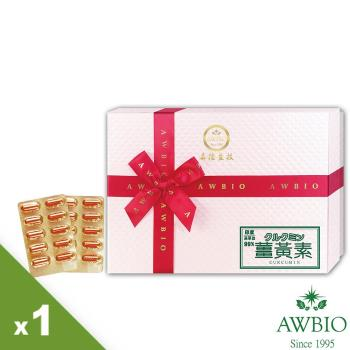 【美陸生技AWBIO】99%印度高單位薑黃素 【120粒/盒】