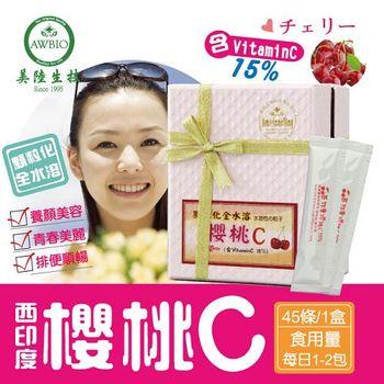 【美陸生技AWBIO】西印度櫻桃C(維他命 Vitamin-C 15%) 【45包/盒】