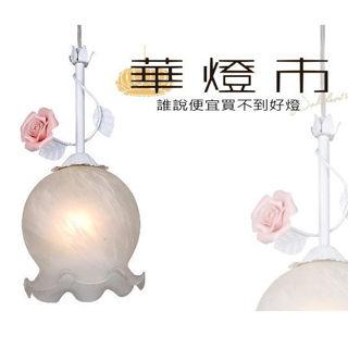 【華燈市】呢喃花綻單吊燈(陶瓷藝術風)