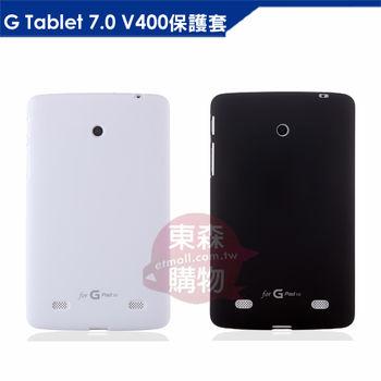 Voia LG G Tablet 7.0 V400 專用保護套-送保貼