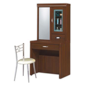 【顛覆設計】鄧肯胡桃色桌型旋轉2.5尺化妝台+椅