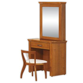 【顛覆設計】艾略特樟木色實木2.7尺化妝台+椅