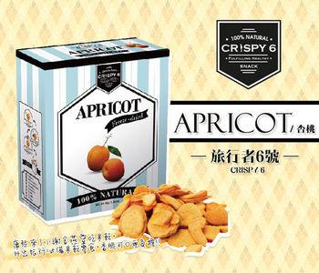 Crispy6 旅行者六號-杏桃X6盒
