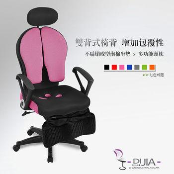 【DIJIA】第二代雙背404休閒款辦公椅/電腦椅(七色任選)