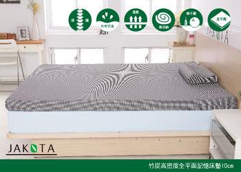 【JAKOTA】奈米竹炭10CM護背式記憶床墊-單人3X6.2尺
