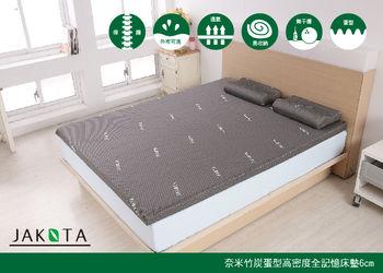 【JAKOTA】奈米竹炭6CM蛋型記憶床墊-單人3X6.2尺