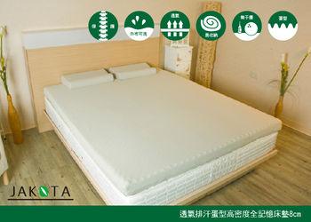 【JAKOTA】3M透氣排汗8CM蛋型記憶床墊單人3X6.2尺