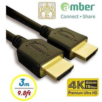 amber 4K2K HDMI 高階影音線材 3M長度 PS3/PS4/藍光DVD 專用線