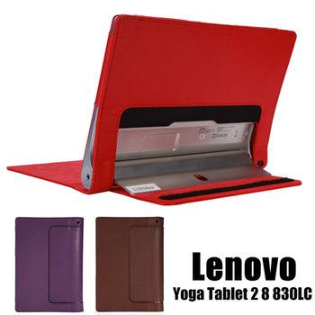 聯想 Lenovo Yoga Tablet 2 8吋 830LC 多彩頂級全包覆專用平板電腦皮套 保護套