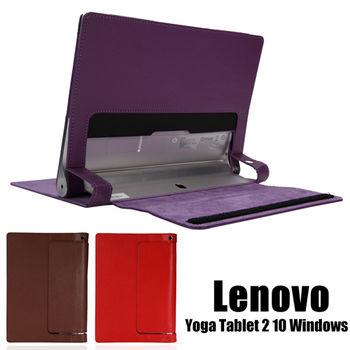 聯想 Lenovo Yoga Tablet 2 10 with Windows 多彩頂級全包覆專用平板電腦皮套 保護套