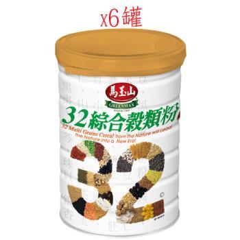 【馬玉山】高纖高鈣32綜合穀粉無糖新配方6件組