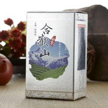 【金賞】合歡山高冷茶