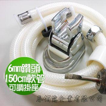 《魔特萊》衛浴修繕組-150cm軟管x1+可調掛座x1+開孔鑽頭6mmx1