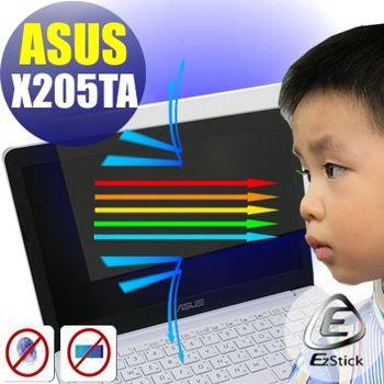 【EZstick】ASUS X205 筆電專用 防藍光護眼 鏡面螢幕貼 靜電吸附