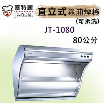 喜特麗斜背直立式JT-1080除油煙機80CM不鏽鋼