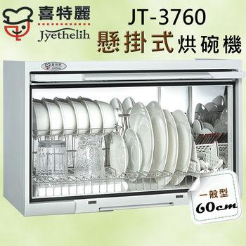 喜特麗 JT-3760 一般型小坪數可用懸掛式60公分烘碗機