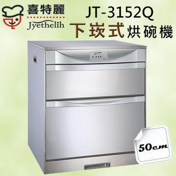 喜特麗 JT-3152Q 臭氧型LED按鍵下崁式50公分烘碗機