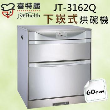 喜特麗 JT-3162Q 臭氧型LED按鍵下崁式60公分烘碗機