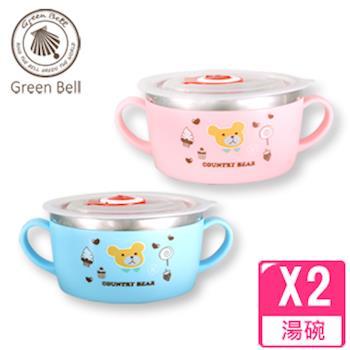 【GREEN BELL】#304不鏽鋼雙耳兒童隔熱湯碗-鄉村熊(2入組)