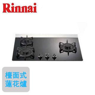 【林內Rinnai】RB-37GF檯面式LOTUS三口瓦斯爐(天然瓦斯)