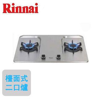 【林內Rinnai】RB-27F檯面式LOTUS二口瓦斯爐(天然瓦斯)
